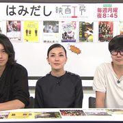 斎藤工&板谷由夏がイチオシの9月上旬の新作映画を「はみだし映画工房」で激論!