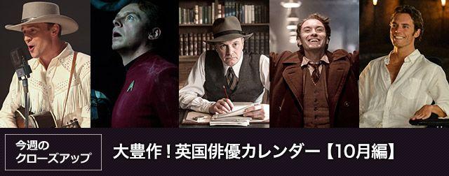 大豊作!英国俳優カレンダー【10月編】