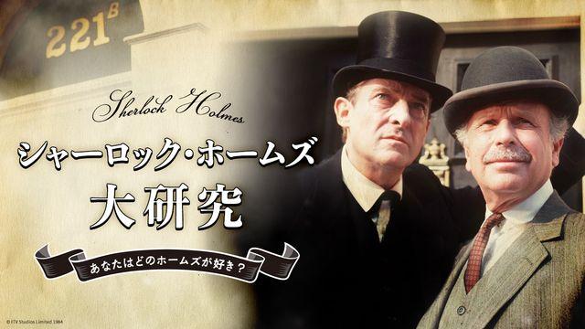 「シャーロック・ホームズの冒険」