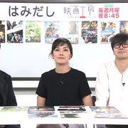 斎藤工&板谷由夏がイチオシの11月下旬の新作映画を「はみだし映画工房」で激論!