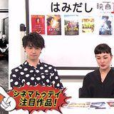 斎藤工&板谷由夏が『T2 トレインスポッティング』など4月上旬のイチオシ新作映画を「はみだし映画工房」で激論!