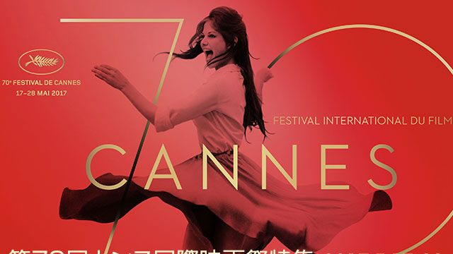 第70回カンヌ国際映画祭特集