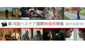 2017年 第74回ベネチア国際映画祭コンペティション部門21作品紹介