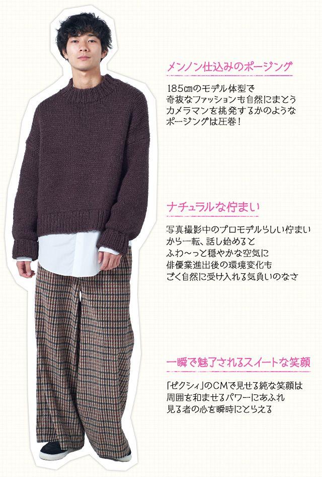 『リベンジgirl』清原翔【第118回:イケメン調査隊】