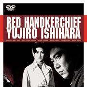 裕次郎とルリ子のケミストリー!甘い歌声と可憐な乙女を堪能する『赤いハンカチ』