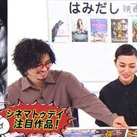 斎藤工&板谷由夏、『孤狼の血』など5月中旬のイチオシ新作映画をはみだし映画工房で語る!