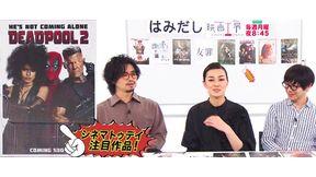 斎藤工&板谷由夏、『デッドプール2』など5月下旬~6月頭のイチオシ新作映画をはみだし映画工房で語る!