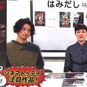 斎藤工&板谷由夏『クワイエット・プレイス』などイチオシ映画談