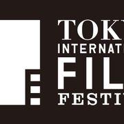 2018年 第31回東京国際映画祭コンペティション部門16作品紹介