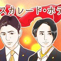 『マスカレード・ホテル』~漫画連載:憑依系女子、夢野映子の1日