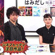 斎藤工&板谷由夏『X-MEN:ダーク・フェニックス』などイチオシ映画談