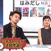 タイトル:斎藤工&板谷由夏『トイ・ストーリー4』などイチオシ映画談