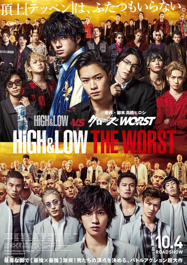 『HiGH&LOW』