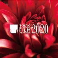 2020年 第33回東京国際映画祭「TOKYOプレミア2020」作品紹介