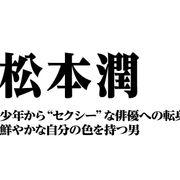 """松本潤~少年から""""セクシー""""な俳優への転身 鮮やかな自分の色を持つ男"""