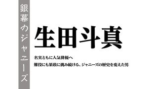 名実ともに人気俳優へ 難役にも果敢に挑み続ける、ジャニーズの歴史を変えた男~生田斗真