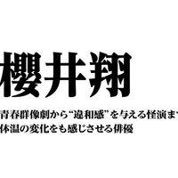 """櫻井翔~青春群像劇から""""違和感""""を与える怪演まで 体温の変化をも感じさせる俳優"""