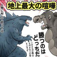 ついにゴジラvsコングが…!怪獣映画ユニバース振り返り
