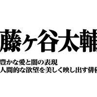 藤ヶ谷太輔~豊かな愛と闇の表現 人間的な欲望を美しく映し出す俳優