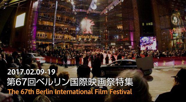ベルリン国際映画祭
