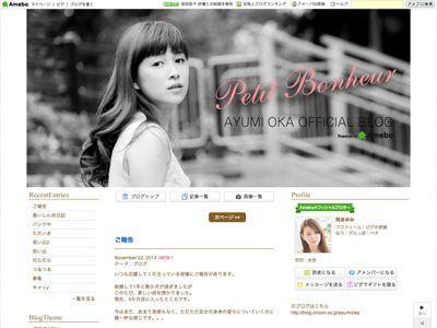 第1子妊娠を明かした岡あゆみのオフィシャルブログ
