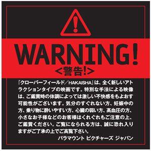 WARNING!警告!