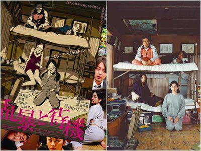 映画『乱暴と待機』メインビジュアル(左)と特写(右)