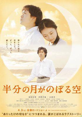 映画『半分の月がのぼる空』ポスター