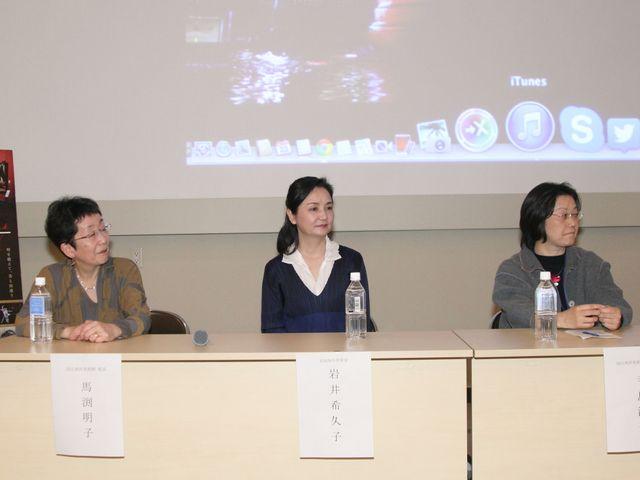 日本の美術館を巡る現状を訴えかけた(左から)馬渕明子館長、絵画保存修復師岩井希久子さん、寺島洋子教育普及室長