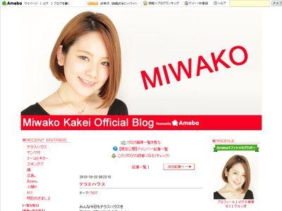 筧美和子オフィシャルブログより