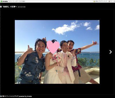 ハワイ挙式を報告した我が家の谷田部俊のオフィシャルブログ