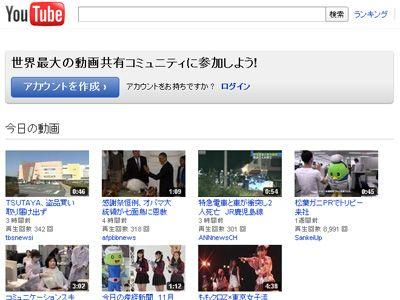こちらは日本版YouTubeトップページ