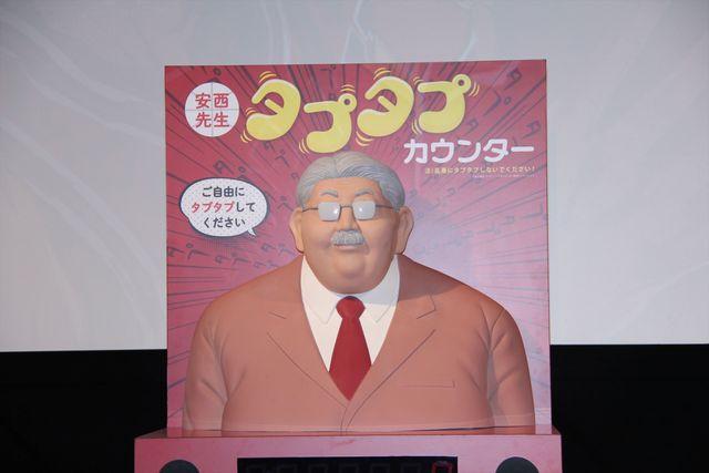 【復活】安西先生タプタプカウンターが2 ...