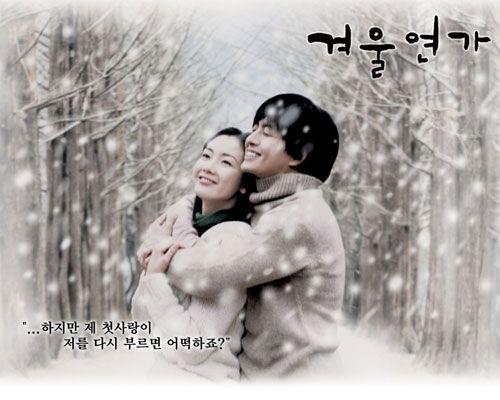 韓国KBS「冬のソナタ」