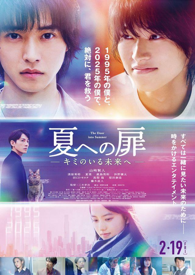 山崎賢人『夏への扉 -キミのいる未来へ-』本ポスター