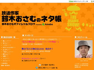 ブログで中島知子の話に触れた鈴木おさむ