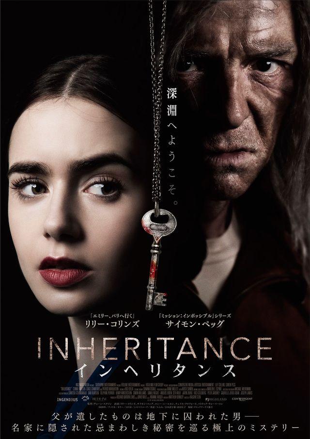 映画『インヘリタンス』日本版アートワーク