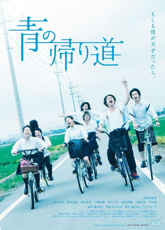 映画『青の帰り道』の日本版ポスタービジュアル