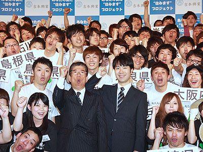 西川きよしと藤井隆を中心に、プロジェクトに向けて気合十分! なよしもと芸人たち