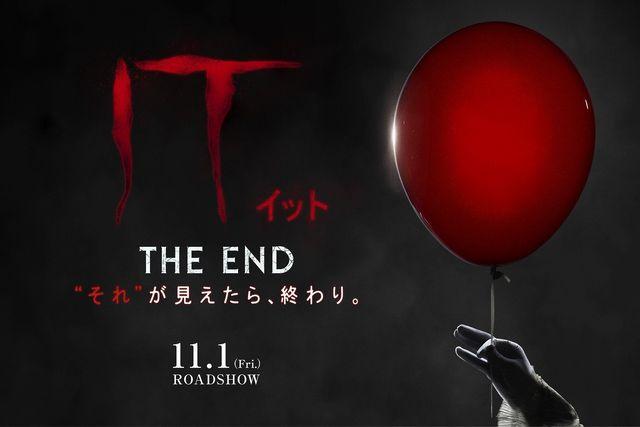 """『IT/イット THE END """"それ""""が見えたら、終わり。』"""