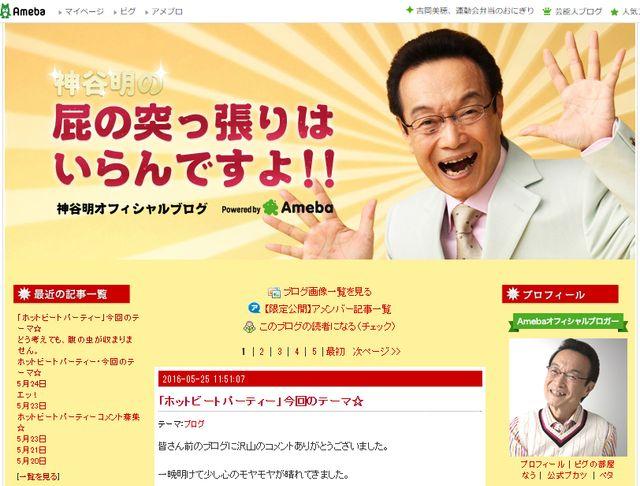 不審尋問に「悔しくて悲しかった」とつづった神谷明(画像は神谷明オフィシャルブログのスクリーンショット)