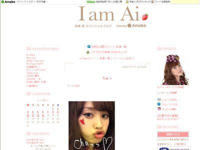 高橋愛オフィシャルブログ(画像はスクリーンショットです)