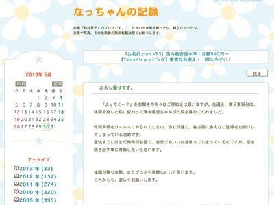 治療に専念することを明かした桑谷夏子のオフィシャルブログ