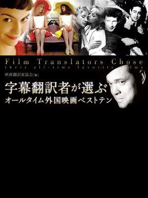 書籍「字幕翻訳者が選ぶオールタイム外国映画ベストテン」