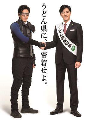 「タイムスクープハンター」沢嶋雄一×「うどん県」副知事