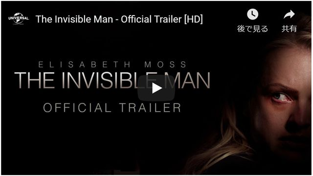 『ジ・インビジブル・マン(原題) / The Invisible Man』予告編のスクリーンショット