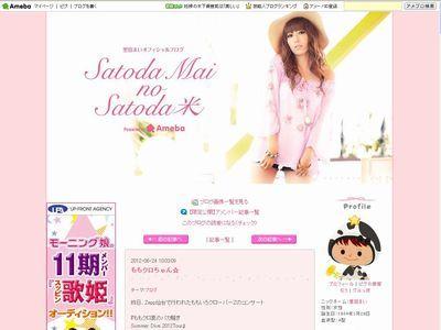 里田まいオフィシャルブログ-画像はスクリーンショット
