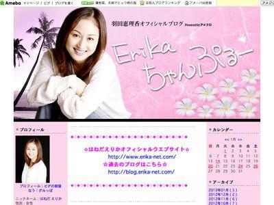 羽田惠理香からの改名を発表したはねだえりかのオフィシャルサイト