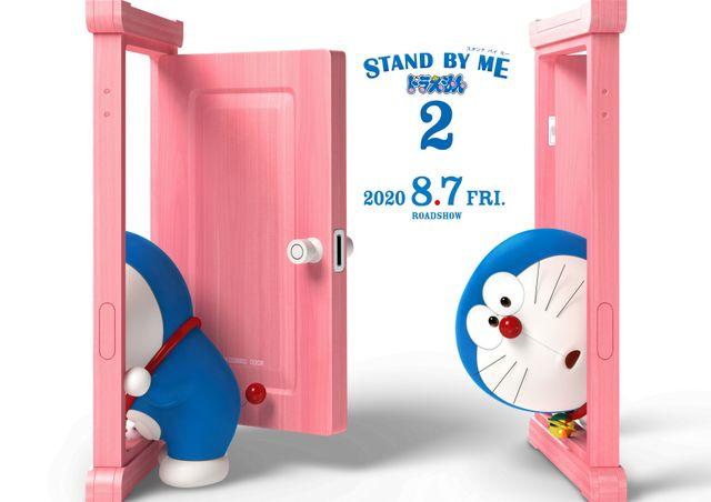 『STAND BY ME ドラえもん2』超ティザービジュアル
