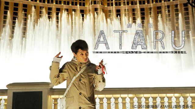 『劇場版 ATARU-THE FIRST LOVE & THE LAST KILL-』